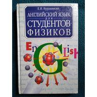 Е.И. Курашвили  Английский язык для студентов физиков. Первый этап обучения. Учебник.
