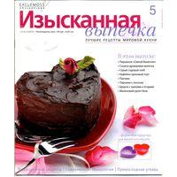 """Коллекционный журнал """"Изысканная выпечка"""" #5 (без формочек)"""
