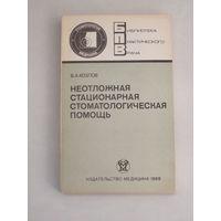 Неотложная стационарная стоматологическая помощь. В.А. Козлов.  М: Медицина, 1988