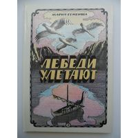Мария Семенова Лебеди улетают