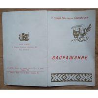 Запрашэнне на вечар  творчай справаздачы Беларускага тэатра юнага гледача. Декабрь 1972 г (2 запрашэння)