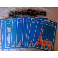 Продам уроки французский для начинающих
