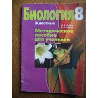 Биология.Метод.пособие для учителей.8кл.
