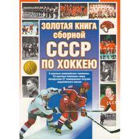 Золотая книга сборной СССР по хоккею