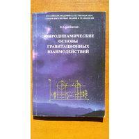 Эфиродинамические основы гравитационных взаимодействий. / В. А. Ацюковский.