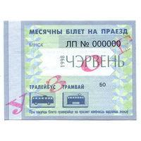 Образец! Проездной билет - троллейбус, трамвай, Минск, 1998 год