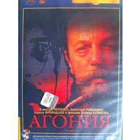 DVD фильм Агония