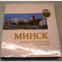 Минск: Энциклопедический справочник