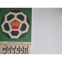 Футбольный календарь-справочник, 1970