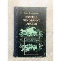 Карл Вурцбергер Прежде чем увянут листья  Воениздат, 1985