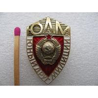 Знак. Юный Друг Милиции