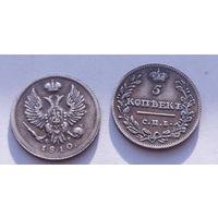 5 копеек 1810