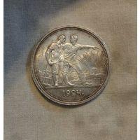 Рубль 1924 Превосходный! с 1 рубля без МЦ!