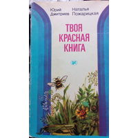 Дмитриев Твоя Красная книга