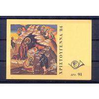 Греция\947\ 1984, рождество буклет MNH