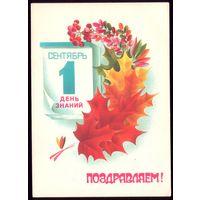 1986 год А.Любезнов 1 сентября Поздравляем! чист