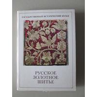 Набор открыток Русское золотое шитье