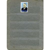 СССР, 1976 , НАМЕТКИН, серия 1м