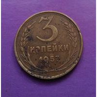 3 копейки 1957 года СССР #08