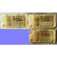 СССР, 1 рубль (образца 1991 года) АА, БЧ, АС