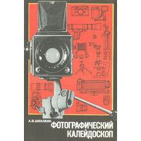 Фотографический калейдоскоп.