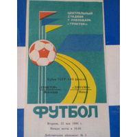 22.05.1990-кубок ссср трактор павлодар--динамо минск  тираж5000