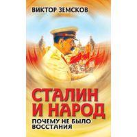 Сталин и народ. Почему не было восстания. Виктор Земсков