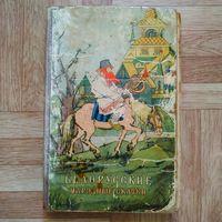 РАСПРОДАЖА!!! Белорусские народные сказки 1958г.