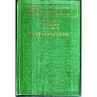 Микробиология:Учебная литература / Тимаков В.Д. и др.- М.:Медицина.-1983.-512 с.