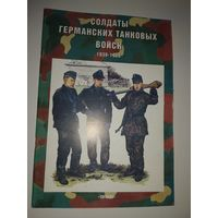Солдаты германских танковых войск 1939-1945. Армейская серия издательства Tornado (Рига).
