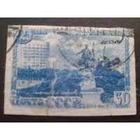 СССР 1948 Свердловск без зубцов