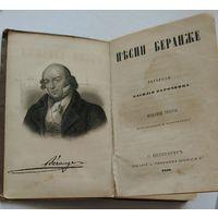 Беранже 1859 года Редкое издание