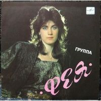 Фея -  Принцесса Мечты (EP)