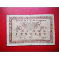 10 гривен. 1918г.