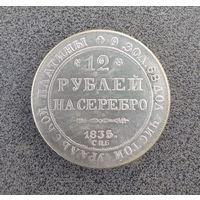 12 Рублей на серебро 1835 копия