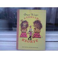 Федор Кнорре  Капитан Крокус (авторская книга, первое издание)