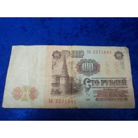 100 рублей 1961 г. Серия БЕ.