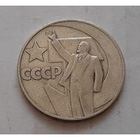Рубль 1967 г. 50 лет Советской власти