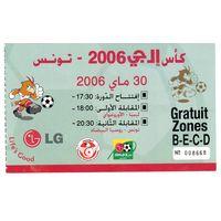 Футбол. Беларусь - Тунис. Кубок LG по футболу.Тунис.2006.