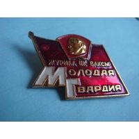 ВЛКСМ, Журнал Молодая гвардия Ленин