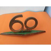 Подарок на 60 лет латунь/бронза