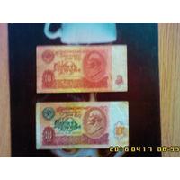 10 рублей 1961 г. и 10 рублей 1991 г, СССР ОДНИМ ЛОТОМ