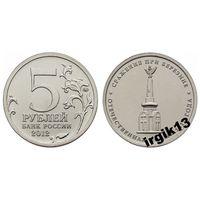 5 рублей 2012 года Сражение при Березине мешковая