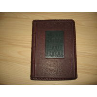 Ежедневник В КОЖАНОЙ ОБЛОЖКЕ (не  датированный, позолоченные корешки страниц, мелованная бумала)