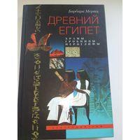 Древний Египет. Храмы, гробницы, иероглифы. Барбара Мертц