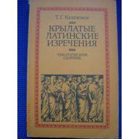 Крылатые латинские изречения. Тематический сборник