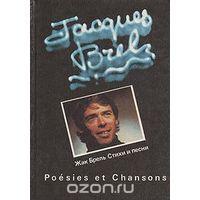 Жак Брель. Стихи и песни. На французском языке с приложением переводов отдельных произведений на русский язык