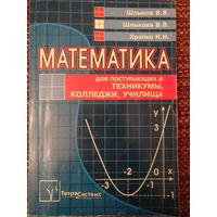 Математика для поступающих в ССУЗ, колледж, училище