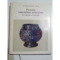 Русское ювелирное искусство. Его центры и мастера XVI - XIX вв.