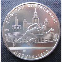 СССР. 5 рублей 1978 Бег. Серебро. 334